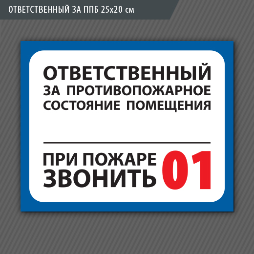 Табличка Ответственный ППБ