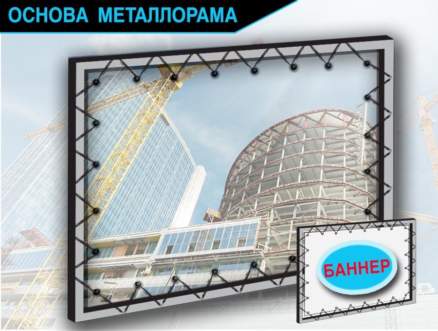 Паспорт объекта строительства на основе металлической рамы из профильной трубы