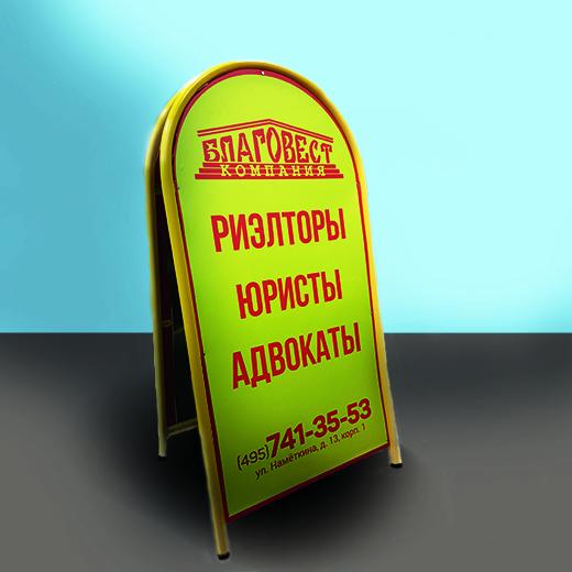 "Штендер ""Арочный"" двухсторонний"
