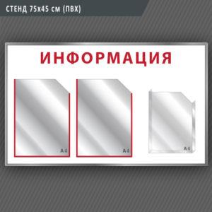 СТЕНД 75х45 см, 3 кармана (2 плоских А4 и 1 объемный А5