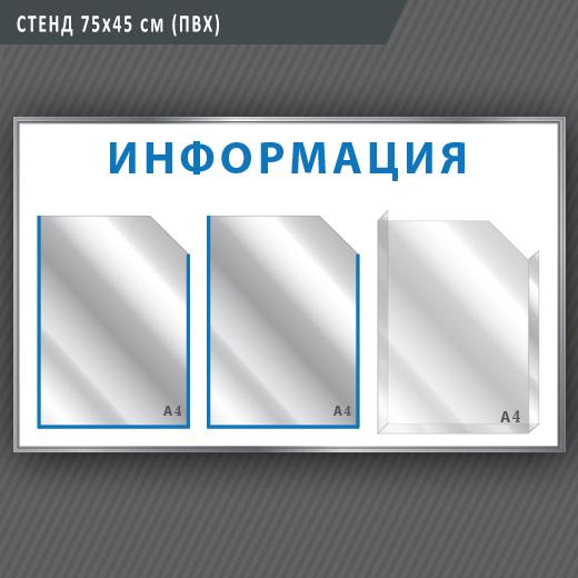 СТЕНД 75х45 см ИНФ-01