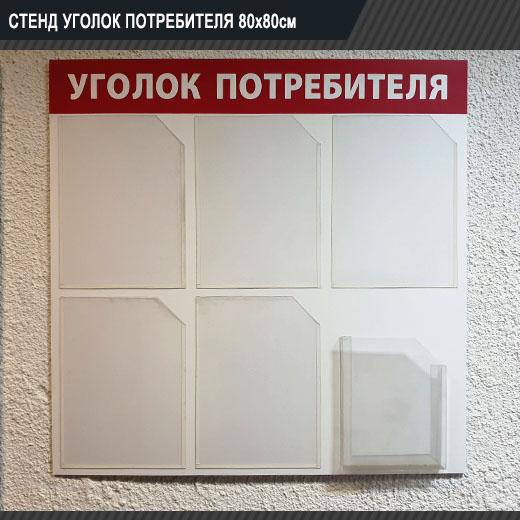 Стенд 80х80см (ПОТ-01)