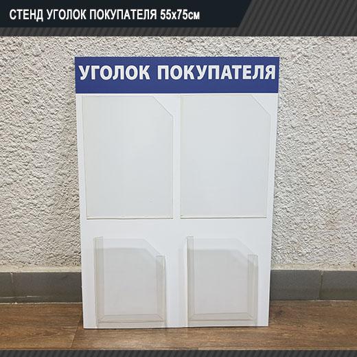 Стенд УГОЛОК ПОКУПАТЕЛЯ 55х75 см (ПОК-01)