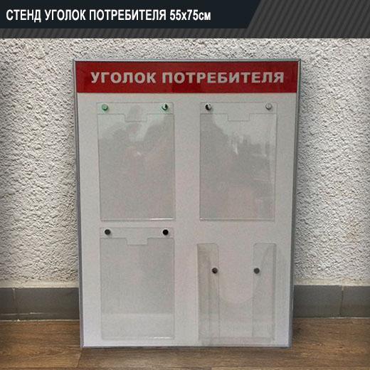 Стенд УГОЛОК ПОТРЕБИТЕЛЯ 55х75 см (ПОТ-С1)