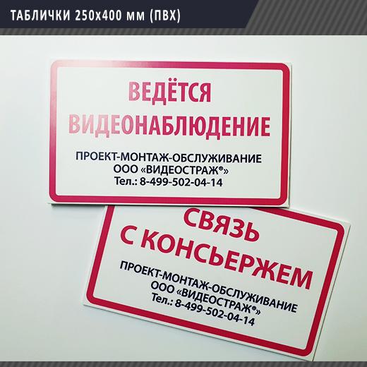 Таблички 250х400 мм (ПВХ)