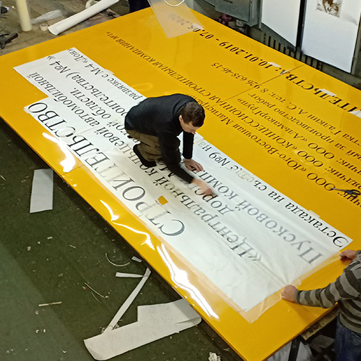 Изготовление щита 4х2 м (металлокаркас)