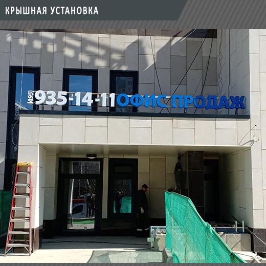 Крышная установка для Офис продаж (световые объемные буквы)