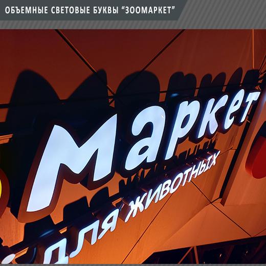 Объемные световые буквы на фасад ТЦ ЗООМАРКЕТ