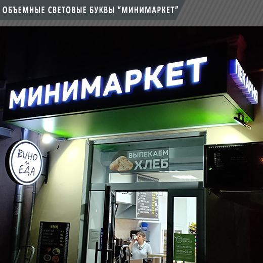 Объемные световые буквы на подложке МИНИМАРКЕТ (размещение на фризе)