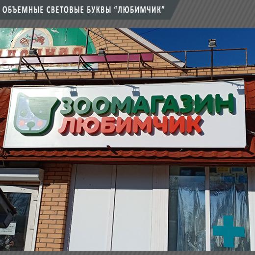 """Объемные световые буквы на подложке для зоомагазина """"ЛЮБИМЧИК"""""""