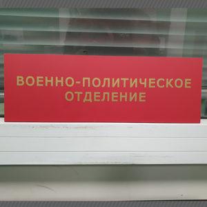 Офисная табличка 100х200 мм