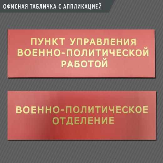 Офисная табличка с аппликацией 100х200 мм