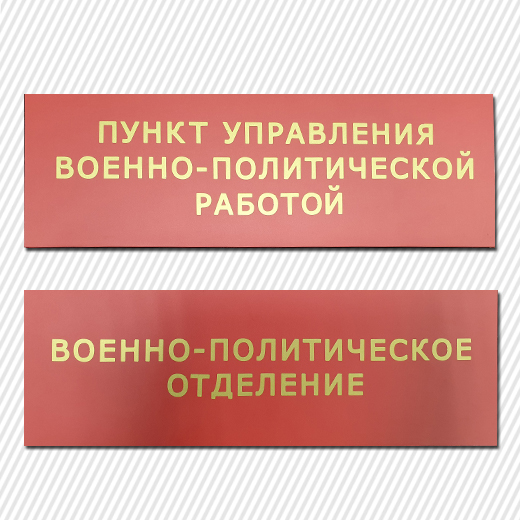 Офисные таблички с аппликацией