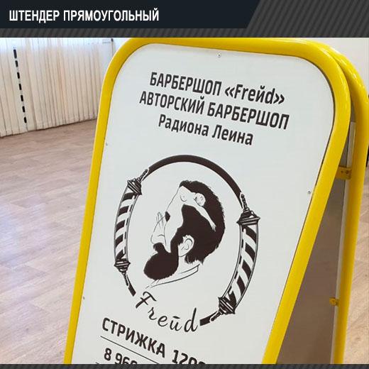 Штендер прямоугольный для БАРБЕРШОП (крупный план)