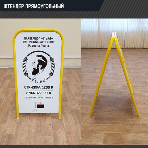 Штендер прямоугольный для БАРБЕРШОП (вид)
