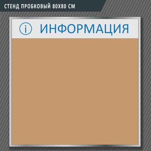 СТЕНД ПРОБКРВЫЙ 80х80 см с плашкой