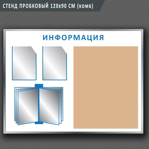 Стенд пробковый 120х90 см (комб)